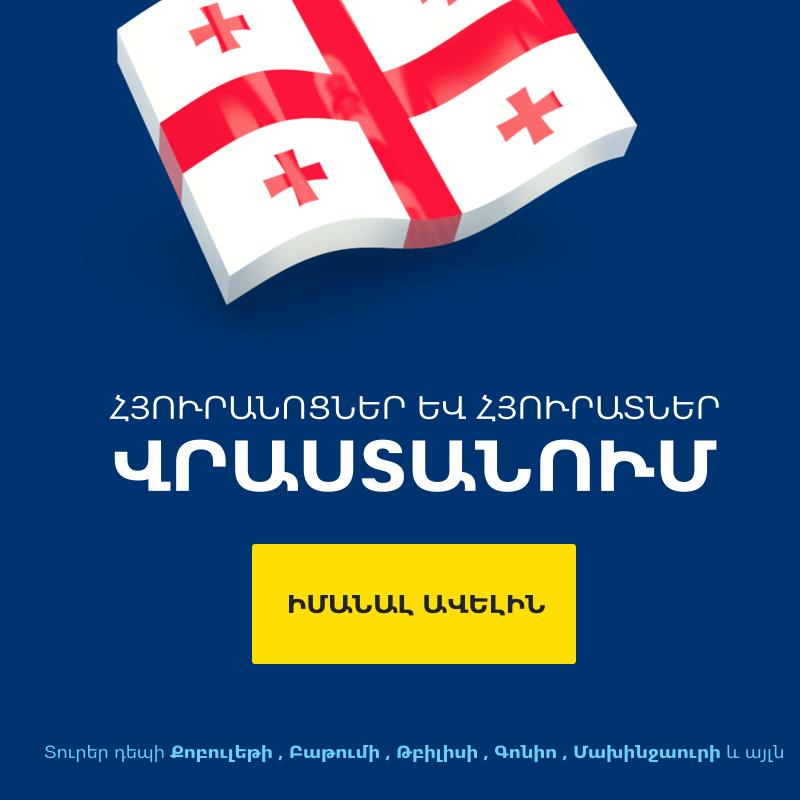 Հանգիստ Վրաստանում