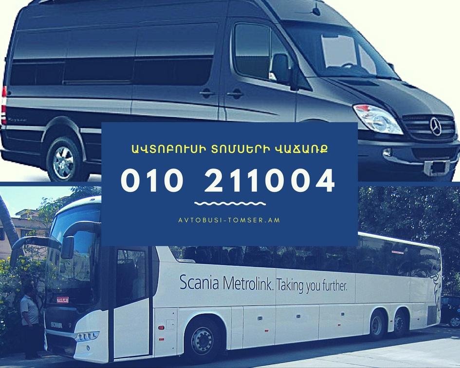 avtobusi-tomser-am